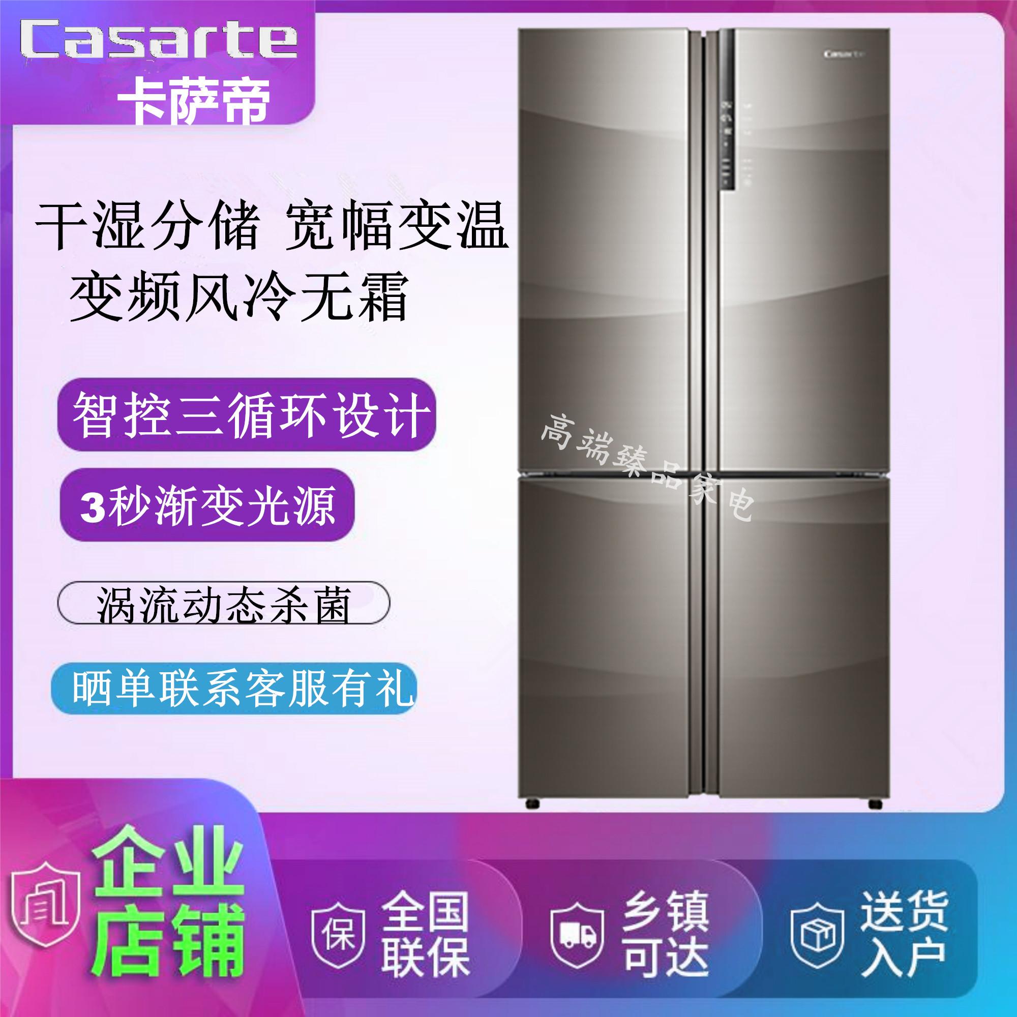 卡萨帝 BCD-651WDCHU1 651升十字对开门干湿分储节能冰箱 (钛金)