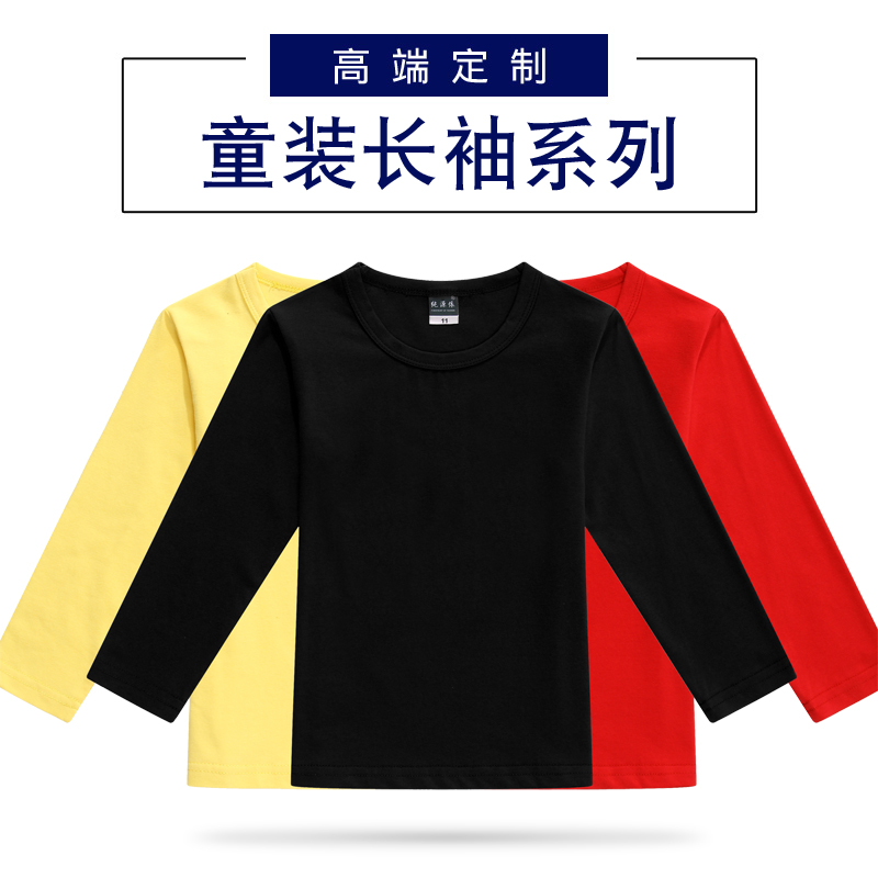 Long-sleeved custom children's clothes T-shirt parent-child clothes custom-made children's clothes kindergarten class clothes pure cotton round neck printing logo