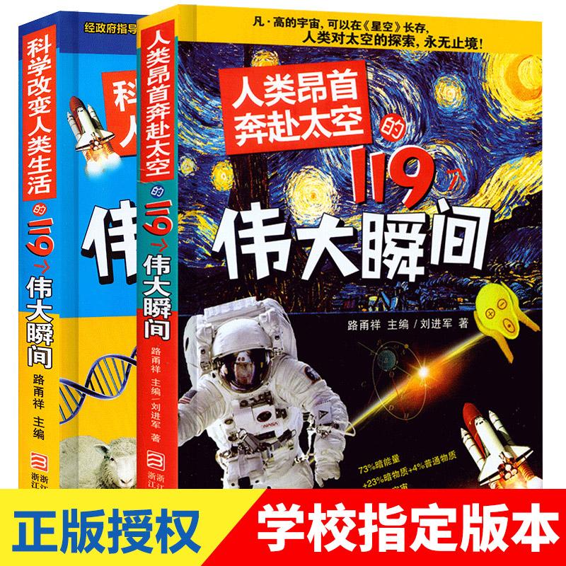 人类昂首奔赴太空的119个伟大瞬间+科学改变人类生活的119个伟大瞬间 全2册 科学的故事 浓缩人类科学发展的伟大历程 正版畅销书籍