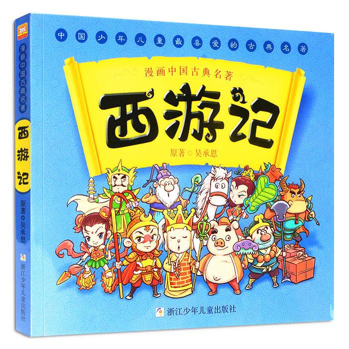 [新然图书专营店绘本,图画书]西游记/漫画版中国古典名著 3-6-月销量111件仅售17.8元
