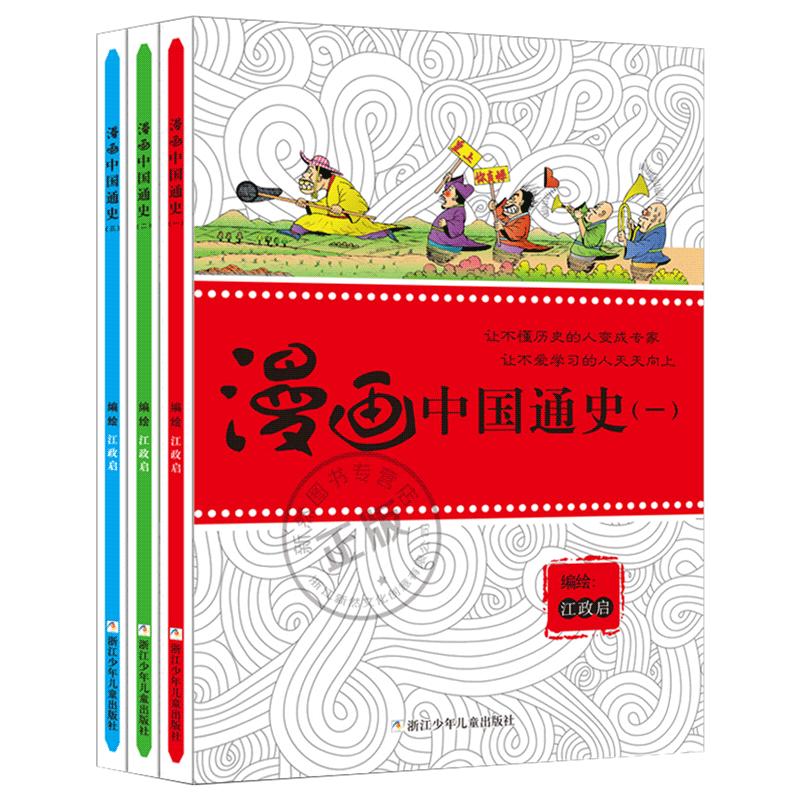 [新然图书专营店绘本,图画书]漫画中国通史(一)(二)(三)全套3月销量50件仅售25.5元