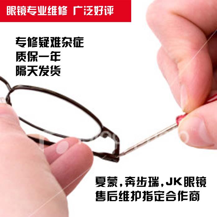 达蒙眼镜维修激光无痕焊接修理眼镜架眼镜框眼镜腿断裂修复配件