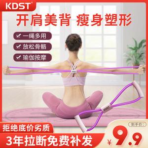 领【5元券】购买8字女健身弹力带瑜伽器材拉力器