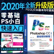 赠4本实物】ps教程书籍零基础 photoshop cc基础培训视频ps cs6完全自学入门 图像处理adobe淘宝美工平面设计软件 photoshop教程书