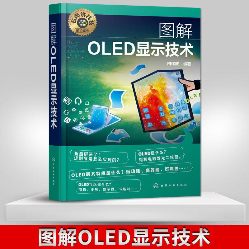 电子设备显示器屏幕发光原理书籍折叠屏曲面屏显示器结构和材料与制造技术OLED田民波显示技术OLED图解正版