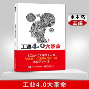 工业4.0大革命 水木然 企业战略传统企业转型互联网 物联网 大数据云计算 智能设备书籍 移动互联网创业书 互联网智能科技企业管理品牌