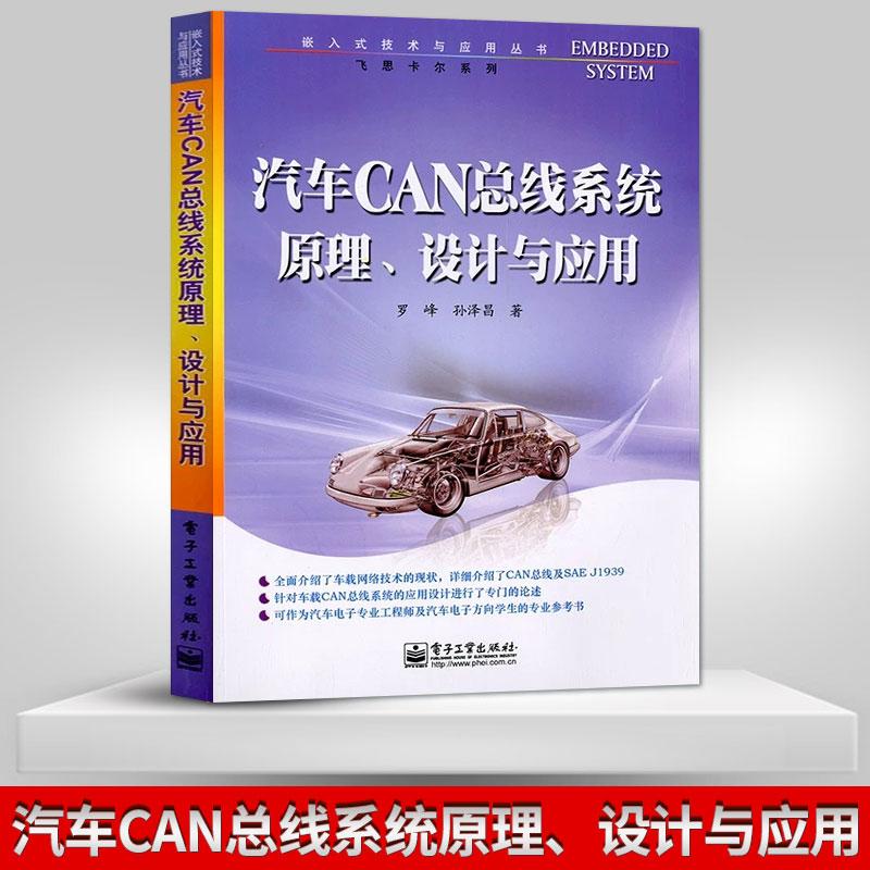 正版现货 汽车CAN总线系统原理 设计与应用 嵌入式技术与应用丛书 车载网络技术汽车电子专业书 电子工业出版社