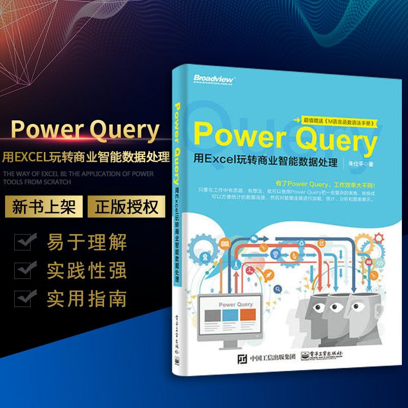 【出版社直供】Power Query 用Excel玩转商业智能数据处理 excel数据透视表查询应用技巧大全教程书籍 Power Query BI软件教程书籍