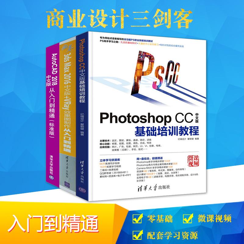 全3本 ps+cad+3dmax教程书籍 photoshop平面设计入门 3dsmax室内设计装修自学教程书籍 cad制图软件视频教程自学零基础教材