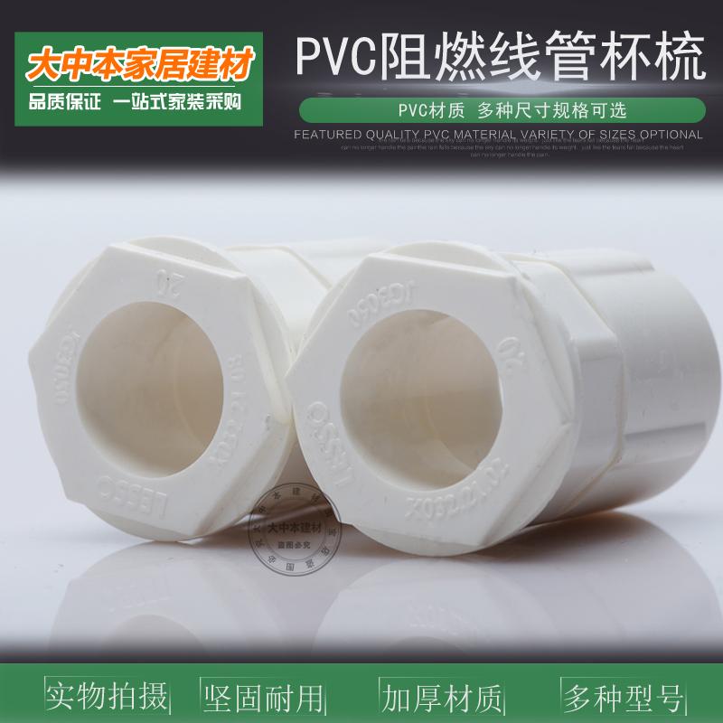 Присоединиться модель pvc20mm4 секущая линия соединение труб глава гуандун фошань присоединиться пластмассовая труба лесоматериалы присоединиться пластмассовая труба модель 4 секущая линия трубы гребень