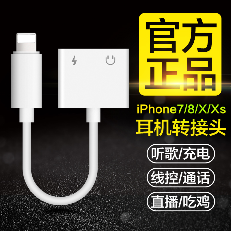 适用苹果转接头iphone7耳机转换器二合一分线器lightning转3.5mm充电器手机8/x/xs/xr/pro/max/plus正品