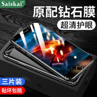 赛士凯苹果7plus钢化膜iphone/6/6s/plus全玻璃抗蓝光i7高清i8防爆8plus全屏覆盖se防指纹se2全包边手机贴膜