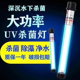 大功率污水处理UV灯水下紫外线杀菌消毒灯防水除藻鱼池净水灭菌灯