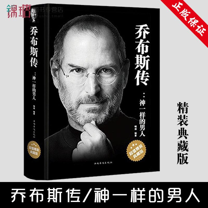 乔布斯传--神一样的男人正版中文版 明道 著 叙述了史蒂夫乔布斯曲折的经历和复杂个性 人物传记名人传记书籍苹果公司经营管理之道