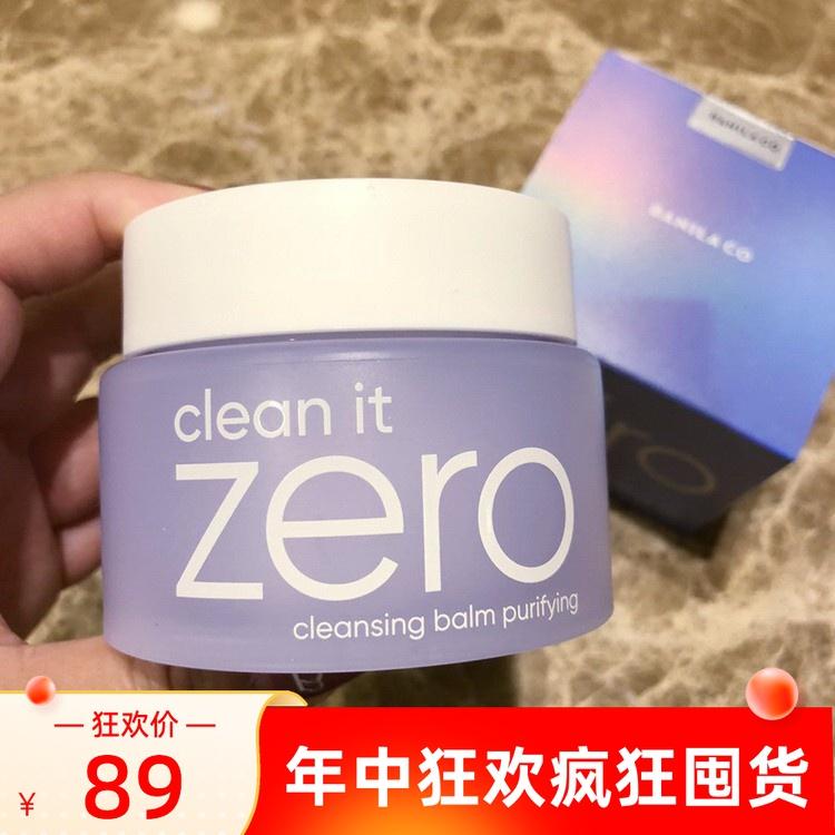 韩国正品 芭妮兰zero蓝色卸妆膏100ml 温和低刺激 敏感痘痘肌新版