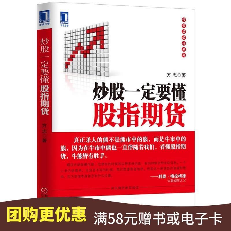 3664576|现货包邮 炒股一定要懂股指期货 方志 投资理财金融经济学 股票期货分析[图书]