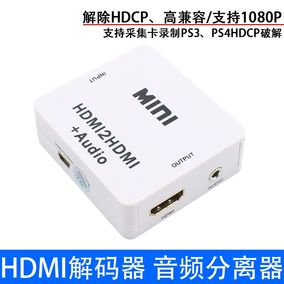 hdmi破解解除hdcp协议数字解码器