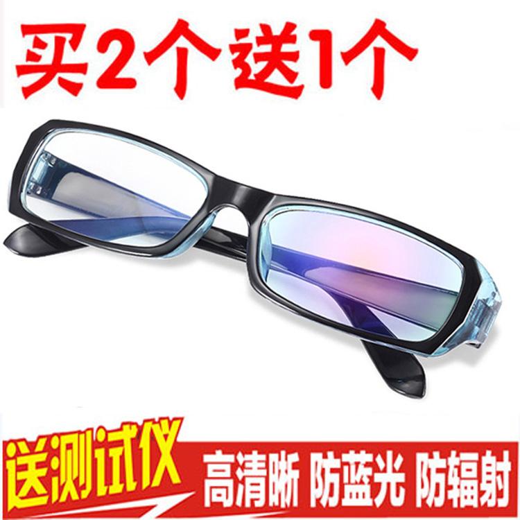 手机电脑防辐射眼镜男女款护目镜游戏电视简约平光眼镜防蓝光