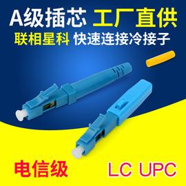 联相星科LC冷接子光纤快速连接器跳线接头冷熔快接电信级小方头室内蝶形光缆方口2.0 3.0 0.9mm室内圆形光缆