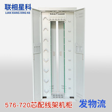 Connected Star Branch Triple Networks in One 576 Core Optical Fiber Distribution Frame Cabinet 720 Core ODF Direct Plug Optical Cable in Computer Room