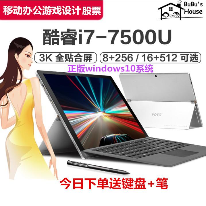 12寸i7绘图游戏办公炒股手写平板电脑windows触摸pc二合一掌上pad