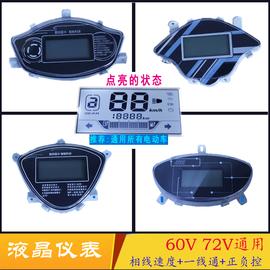 电动车仪表盘液晶电摩托里程表码表速度表全套电瓶车仪表总成通用