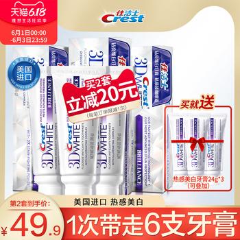 佳洁士3d热感美白牙膏美白去牙垢亮白口气清新家庭实惠装官方正品