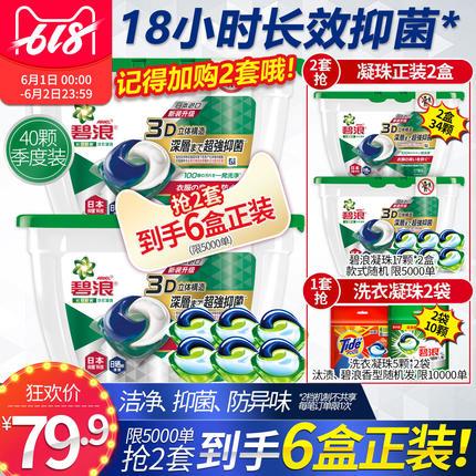 【王俊凯同款】碧浪三色抑菌洗衣球进口凝珠2盒套装洗衣液护理