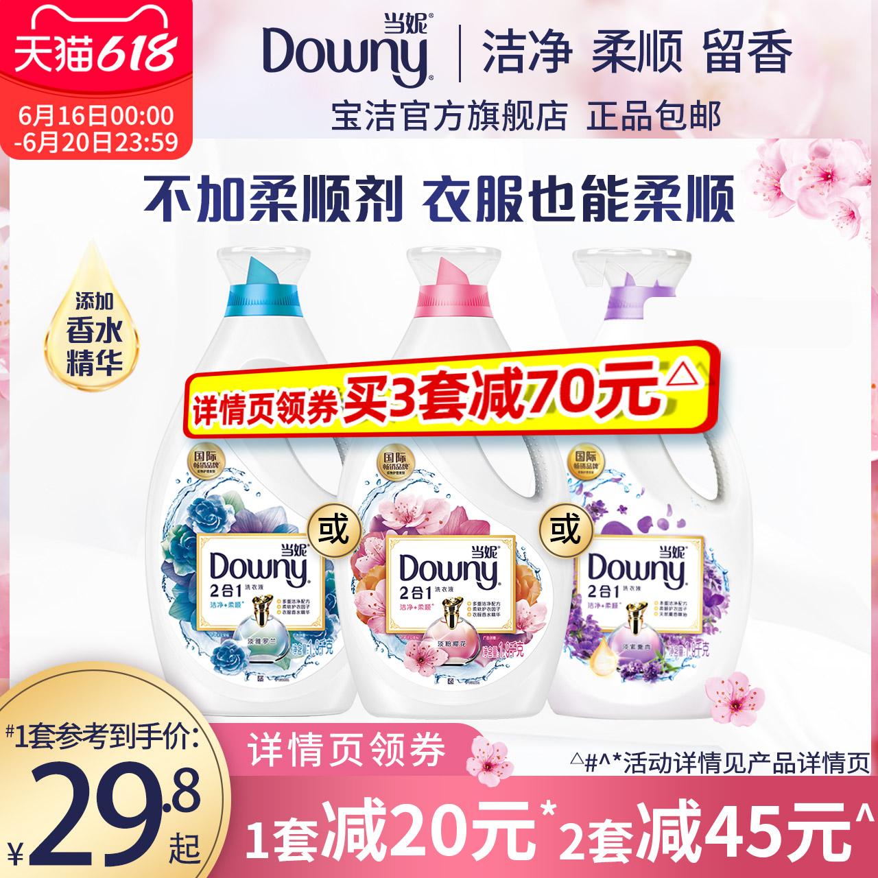 宝洁当妮Downy二合一香水洗衣液洁净护理留香家用促销实惠装1.9kg