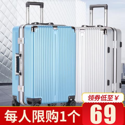 20寸万向轮拉杆箱密码旅行箱学生行李箱铝框箱硬箱皮箱男女登机箱