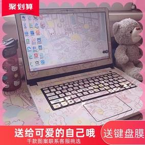 15.6联想华硕小米惠普戴尔华为贴纸