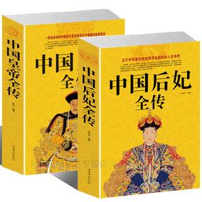抖音现货2册中国后妃全正版畅销书