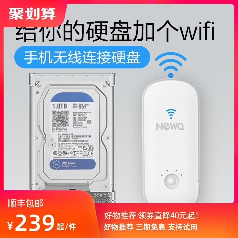 newq n1智能移动宝硬盘转换盒u盘