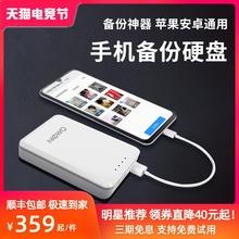 NewQ手机备份宝移动硬盘1t苹果iPhone华为外置外接2t备咖存储照片