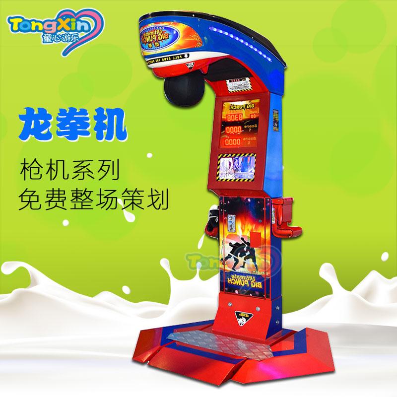 热销龙拳机礼品可乐拳击机投币电玩城设备成人娱乐室内大型游戏机