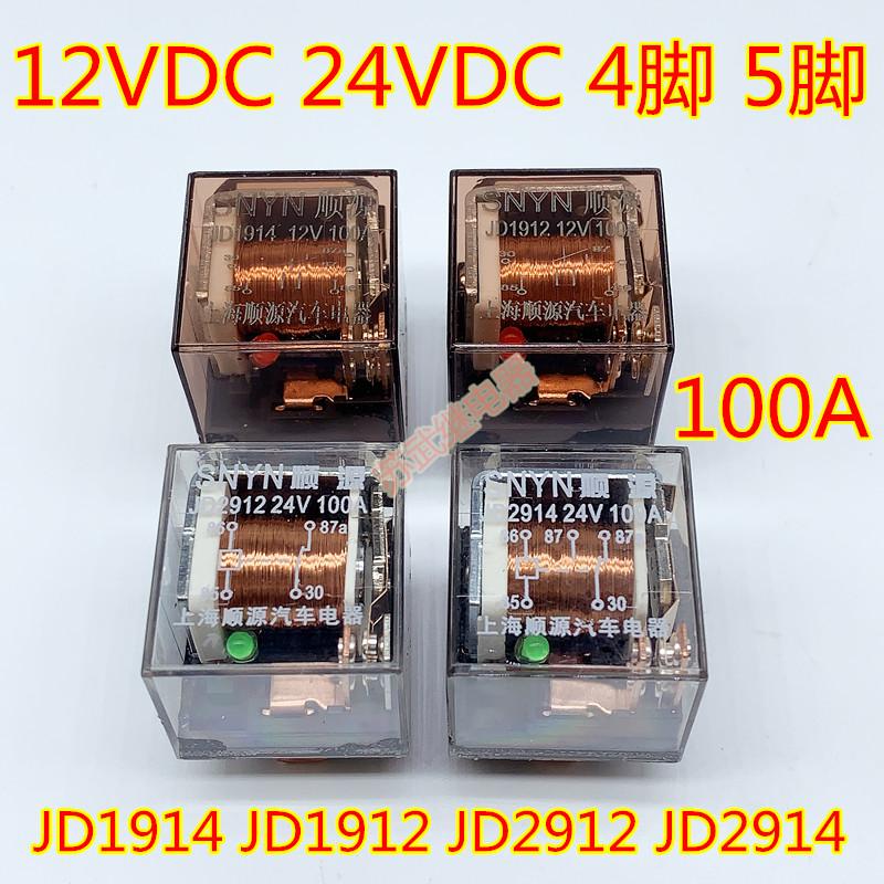 汽车继电器JD1912车载100A 4脚5脚12V 24V JD1914 JD2912 JD2914