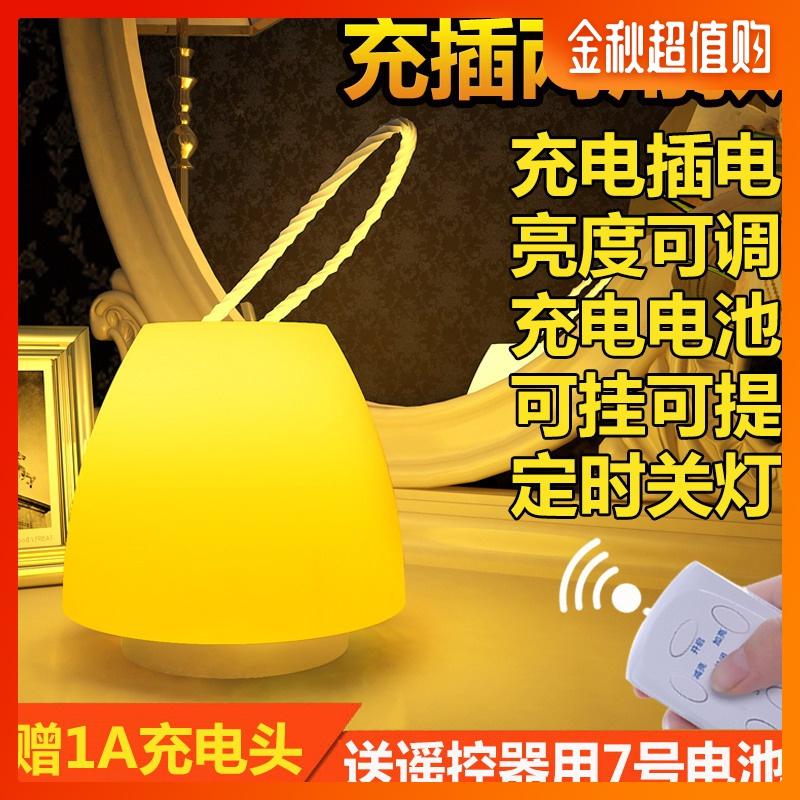 手提小夜灯无线遥控充电插电睡眠喂奶婴儿可调暖光卧室床头台灯券后26.00元