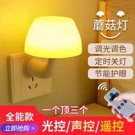 小夜灯插电led感应遥控节能台灯卧室睡眠婴儿喂奶护眼床头起夜光图片