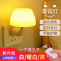 小夜灯插电led感应遥控节能台灯卧室睡眠婴儿喂奶护眼床头起夜光