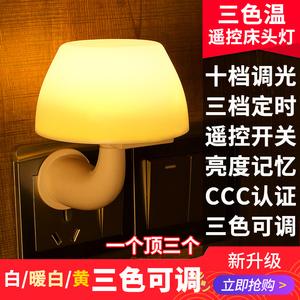 领2元券购买小夜灯插电led感应遥控节能台灯卧室睡眠婴儿喂奶护眼床头灯夜光