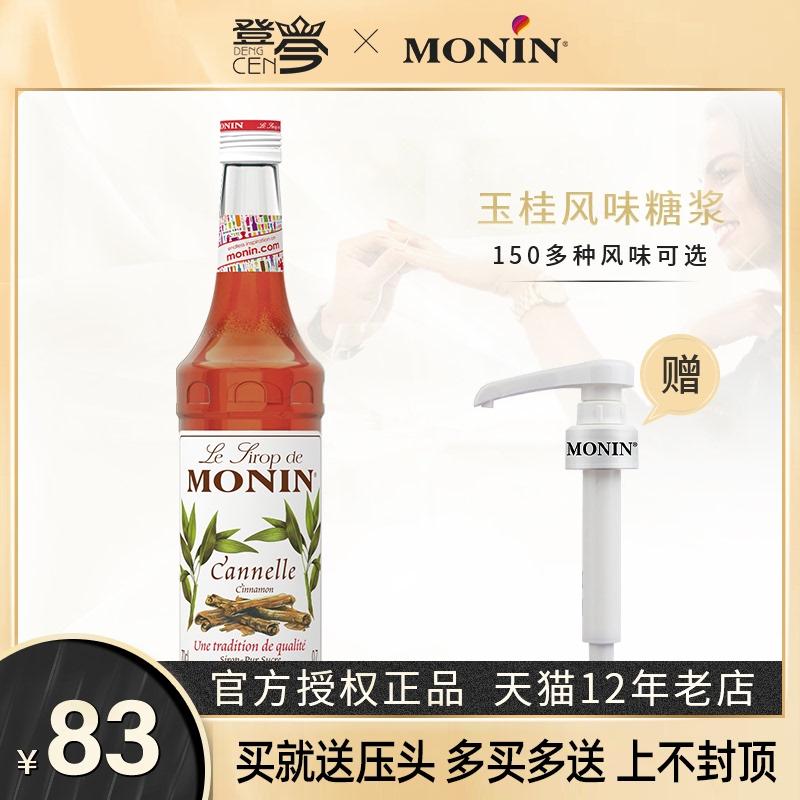 Monin莫林玉桂风味糖浆肉桂果露700mL咖啡奶茶饮料烘培果汁鸡尾酒