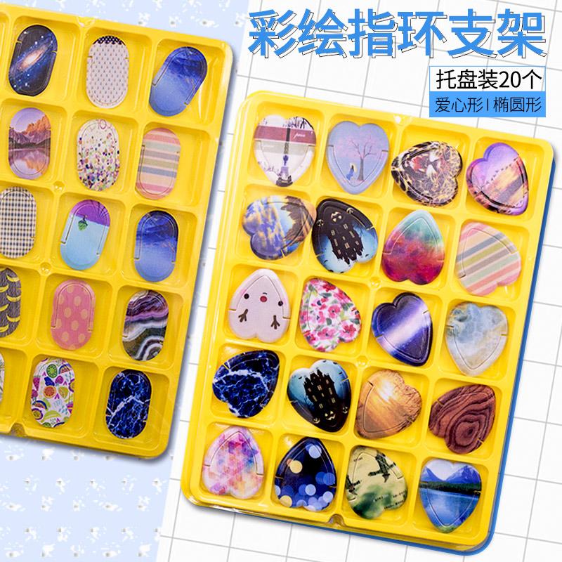 手机指环支架卡通彩绘个性图案折叠指环支架托盘爱心手机配件批發