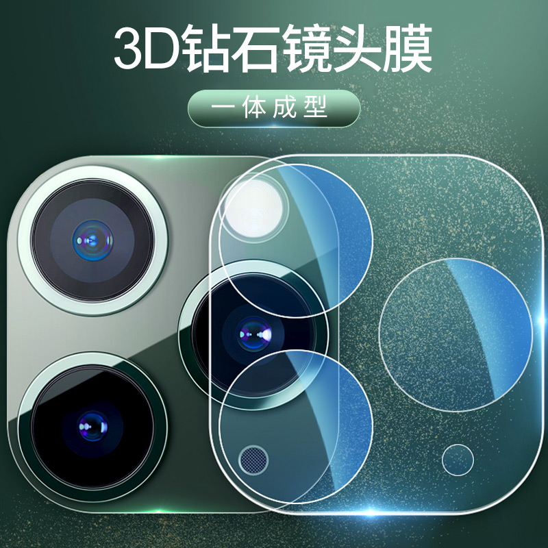 IPhone 11 lens toughened film Apple 11 Pro Max integrated 3D protective film scratch proof camera 12pro