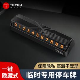 特斯拉model3临时停车牌耐高温隐藏式电话号码通用挪车牌改装配件图片