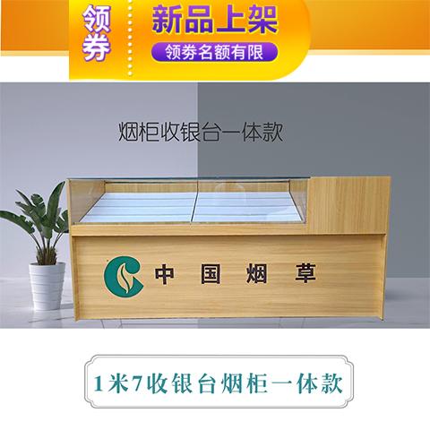 玻璃展示柜超市便利店收银台超市木质烟柜组合多功能转角烟酒柜