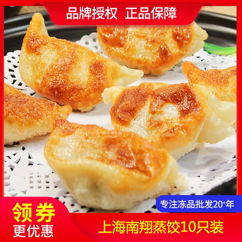南翔蒸饺锅贴煎饺子200g10只上海名小吃早餐面点多省10份包邮