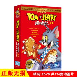 幼儿童经典卡通猫和老鼠12DVD全集迪士尼动画片光盘中英双语碟片图片