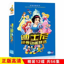 迪士尼系列经典动画精选 高清动画片电影DVD光盘碟片 中英文版图片