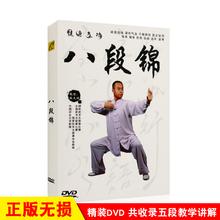 正版 八段锦健身气功DVD教程教学视频光盘张天鹏示范讲解教材碟片