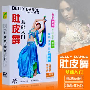 蓝菲肚皮舞舞蹈基础入门初学自学教材视频4DVD碟片光盘正版